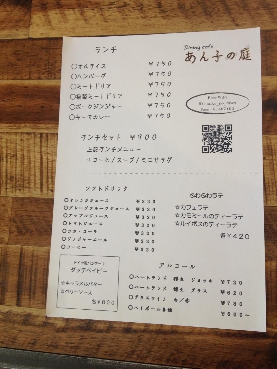 メニュー表の写真